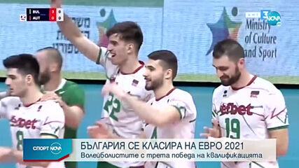 Спортни новини (17.01.2021 - централна емисия)