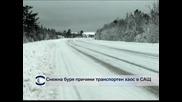 Снежна буря причини транспортен хаос в САЩ