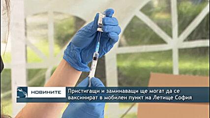 Пристигащи и заминаващи ще могат да се ваксинират в мобилен пункт на Летище София