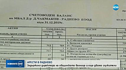 Арестуваха директорката на болницата в Раднево
