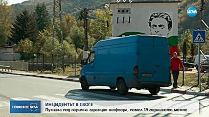 Шофьорът, блъснал момче в Своге - освободен под гаранция