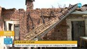 ОЧИ В ОЧИ С ОГЪНЯ: Разказ от първо лице за трагедията в Долно село