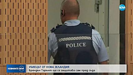 Атентаторът от Нова Зеландия ще се защитава сам в съда
