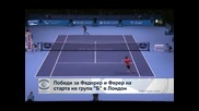 """Победи за Федерер и Ферер на старта на група """"Б"""" в Лондон"""