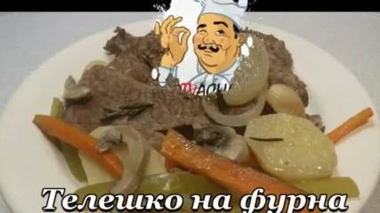Телешко със зеленчуци на фурна