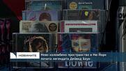 Ново изложбено пространство в Ню Йорк почита легендата Дейвид Боуи