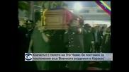 Ковчегът с тялото на Уго Чавес беше изложен във Военната академия в Каракас