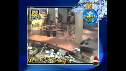 ТОП 10 - На-рояци.ком 2012