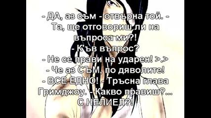 I'm Not Your Boyfriend, Baby! - [ Bleach ] - fic 9