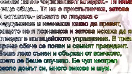 Метресата Gaasaku 18 част 17