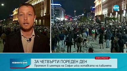 Четвърта вечер на протести в София
