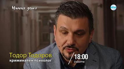 """""""Ничия земя"""" на 21 март от 18.00 ч. по NOVA"""