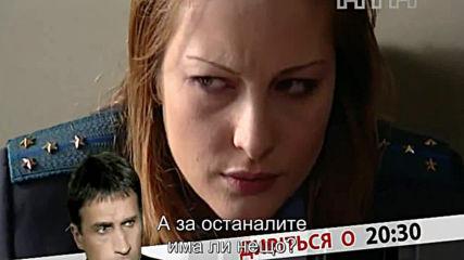 Меч (2009) 25 от 25 серия Bg subs