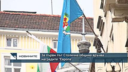 """За първи път Столична община връчва наградите """"Европа"""""""