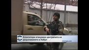 Атентатори атакуваха централата на разузнаването в Кабул