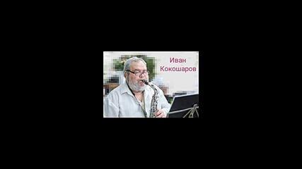 Хисарски  народен  оркестър  ( Хисарската  група ) -  криво ,, Панически ,, хоро