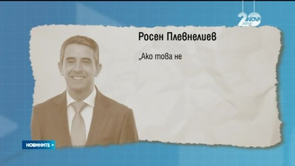 Плевнелиев засега няма да налага вето на реформите в пенсионната система