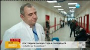 """Снегът и ледът вкара 117 души на преглед в """"Пирогов"""""""