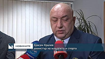 Кралев: Страната ни се справя брилянтно при организацията на големи спорни събития