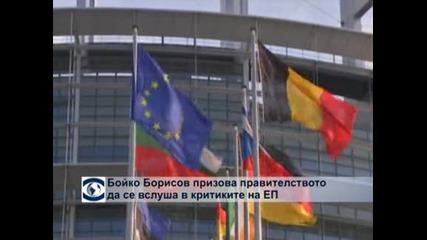 Бойко Борисов призова управляващите да се вслушат в критиките на Европарламента