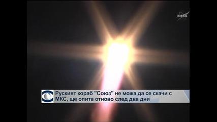 """Руският кораб """"Союз"""" не можа да се скачи с МКС, отлага се с два дни"""