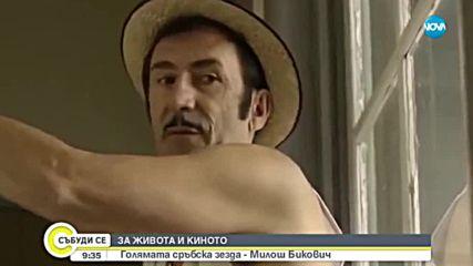 За живота и филмите: Говори голямата звезда на сръбското кино Милош Бикович
