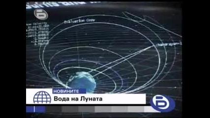 Бтв Новините - Вода на Луната - 24.09.09