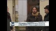 Обезвредиха бомба в гръцкото посолство в Рим, сигнали имаше и по други посолства