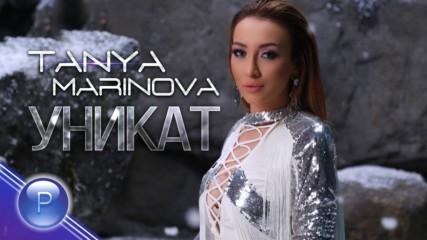 Таня Маринова - Уникат, 2019