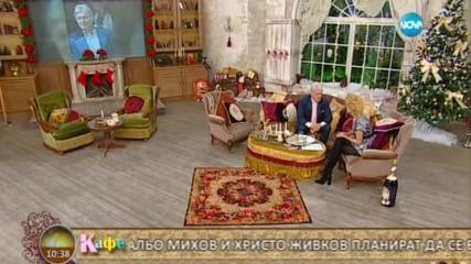 """""""На кафе"""" с Вальо Михов"""