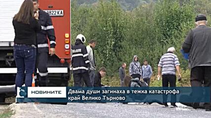 Двама души загинаха в тежка катастрофа край Велико Търново