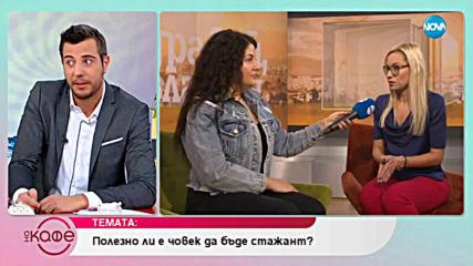 Василена Гръбчева разказва защо винаги ще е благодарна на Милен Цветков