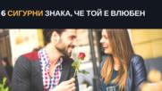 6 сигурни знака, че той е влюбен