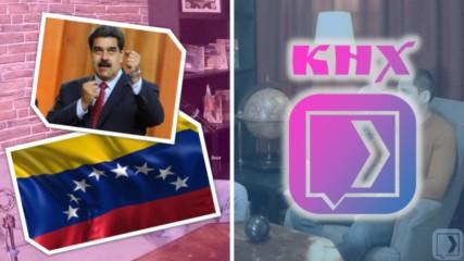 Времето на Мадуро ИЗТИЧА!