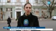 Нападателят от берлинското метро е мъж от Варна