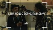 nb! Една нощ с Борис Павлович (2016) - къс филм