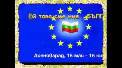 Моя страна, моя България