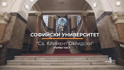 """5 минути София - СУ """"Св. Климент Охридски"""" - част 1"""