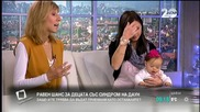 Реванш за децата със синдром на Даун