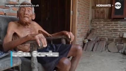 Най-възрастният човек в света навърши 146 години (ВИДЕО)