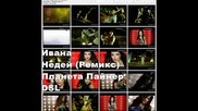 Exclusive !!! Ивана - Недей ( Official Remix )