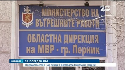 Пореден случай на нападение над лекар в Перник