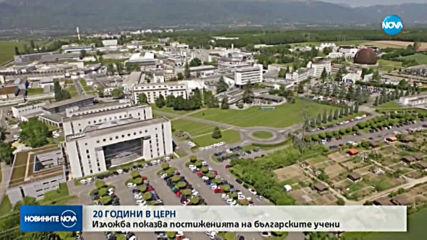 Изложба по случай 20-ата годишнина на България в ЦЕРН