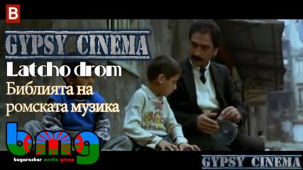 Gypsy Cinema: Лачо дром - Библията на ромската музика E01S01