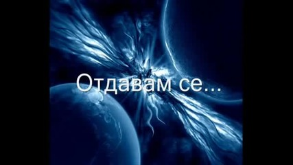 Celine Dion - I Surrender [превод]