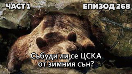 Събуди ли се ЦСКА от зимния сън?