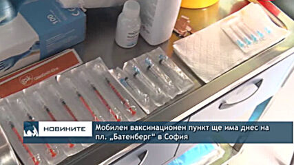 """Мобилен ваксинационен пункт ще има днес на пл. """"Батенберг"""" в София"""