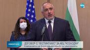 Борисов: Правим поредната стъпка на България към диверсификация