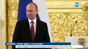 ЗАРАДИ ГОДИШНИНАТА ОТ ОСВОБОЖДЕНИЕТО: Радев покани Путин да посети България
