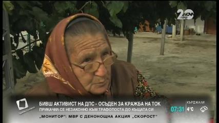Бивш активист на ДПС осъден за кражба на ток